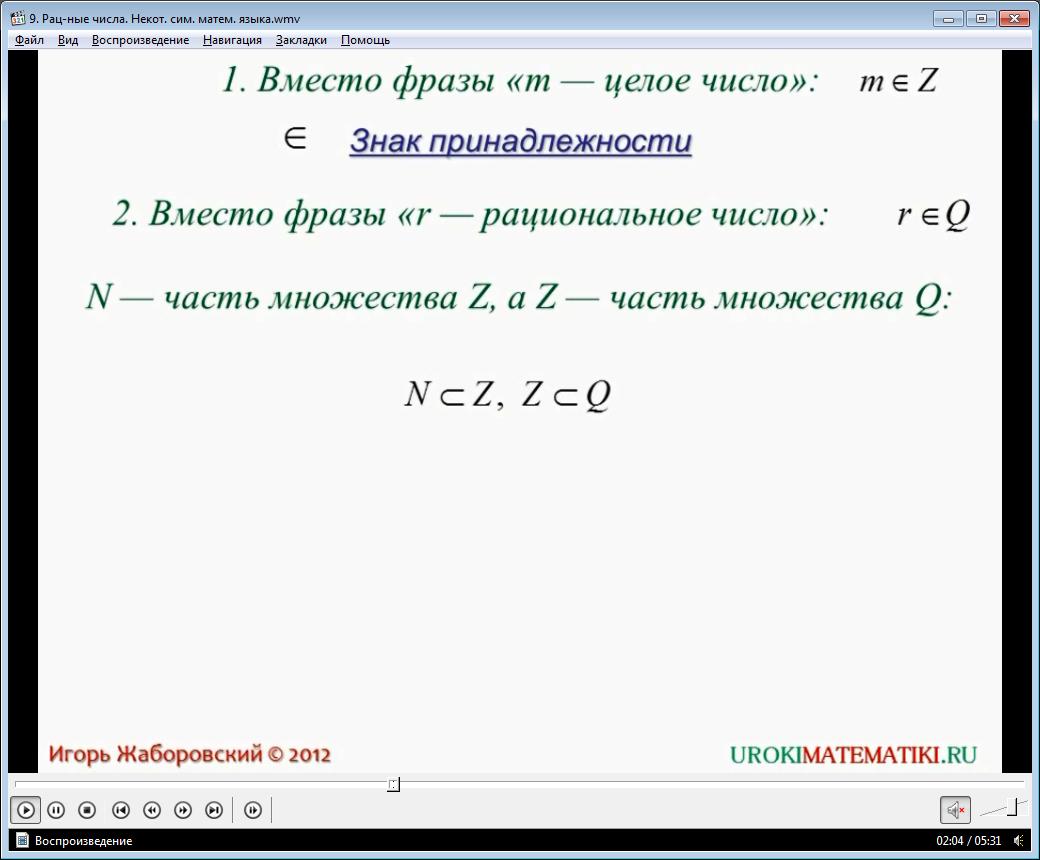 """Урок """"Рациональные числа. Некоторые символы математического языка"""""""