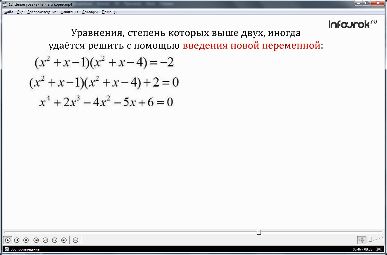 Урок «Целое уравнение и его корни»