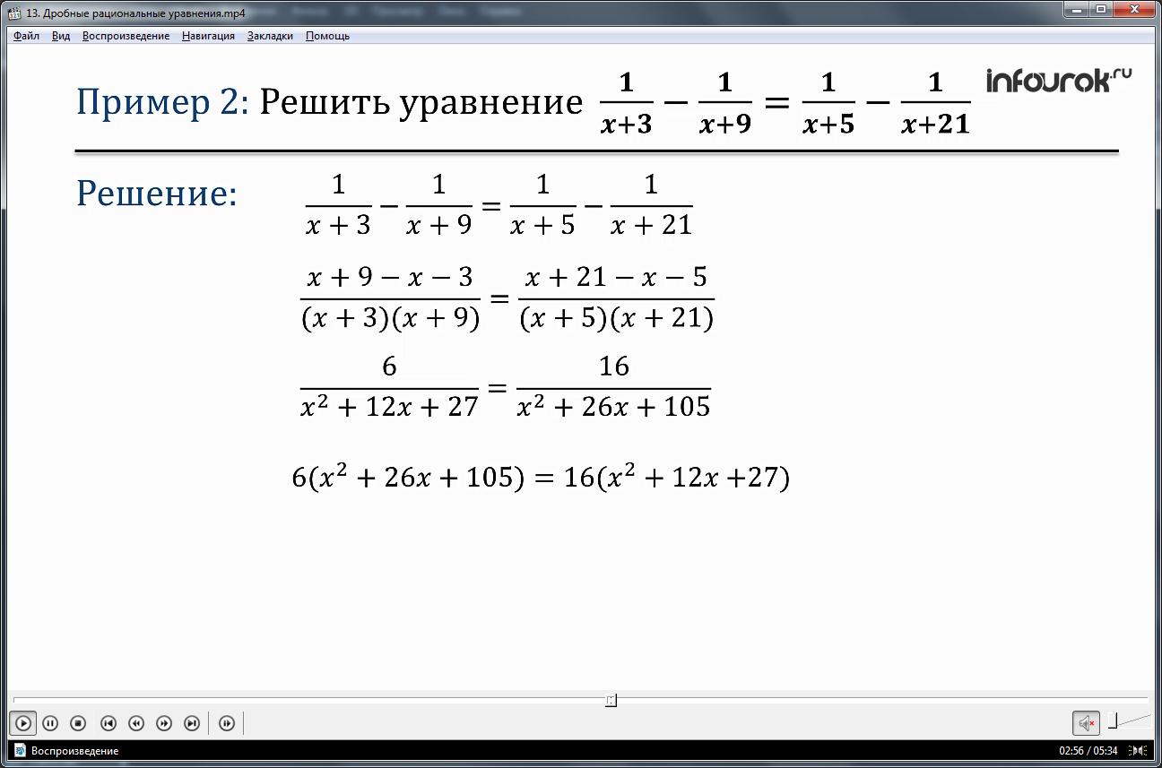 Урок «Дробные рациональные уравнения»