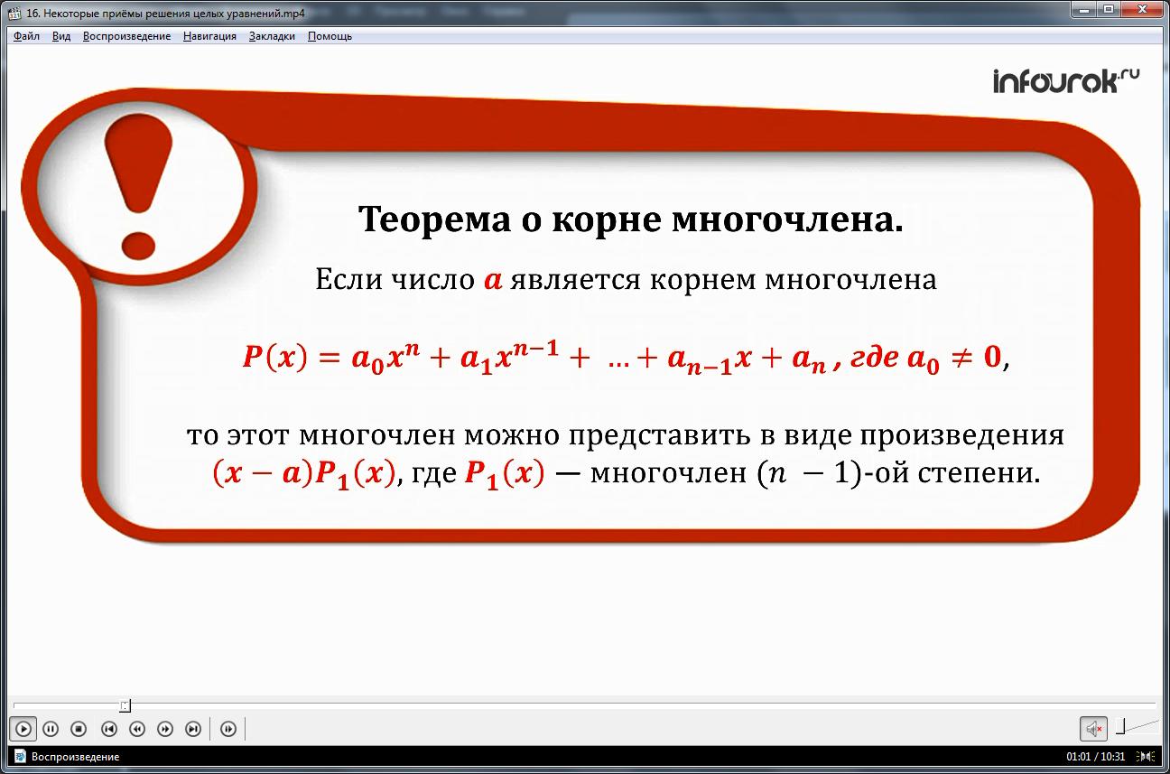 Урок «Некоторые приемы решения целых уравнений»