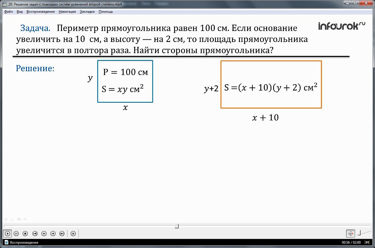 Решение задач на составление уравнений видео уроки егэ математика решение задачи 18
