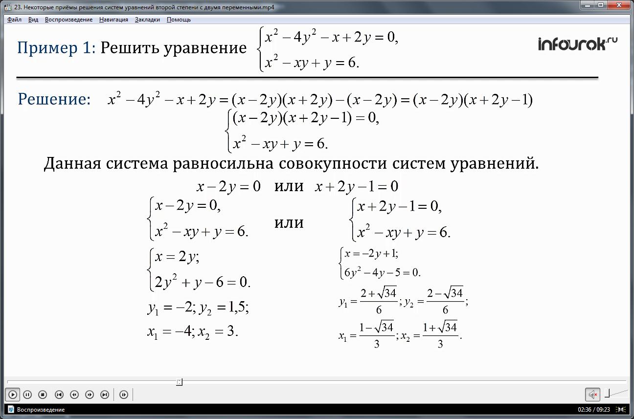 Урок «Некоторые приемы решения систем уравнений второй степени с двумя переменными»