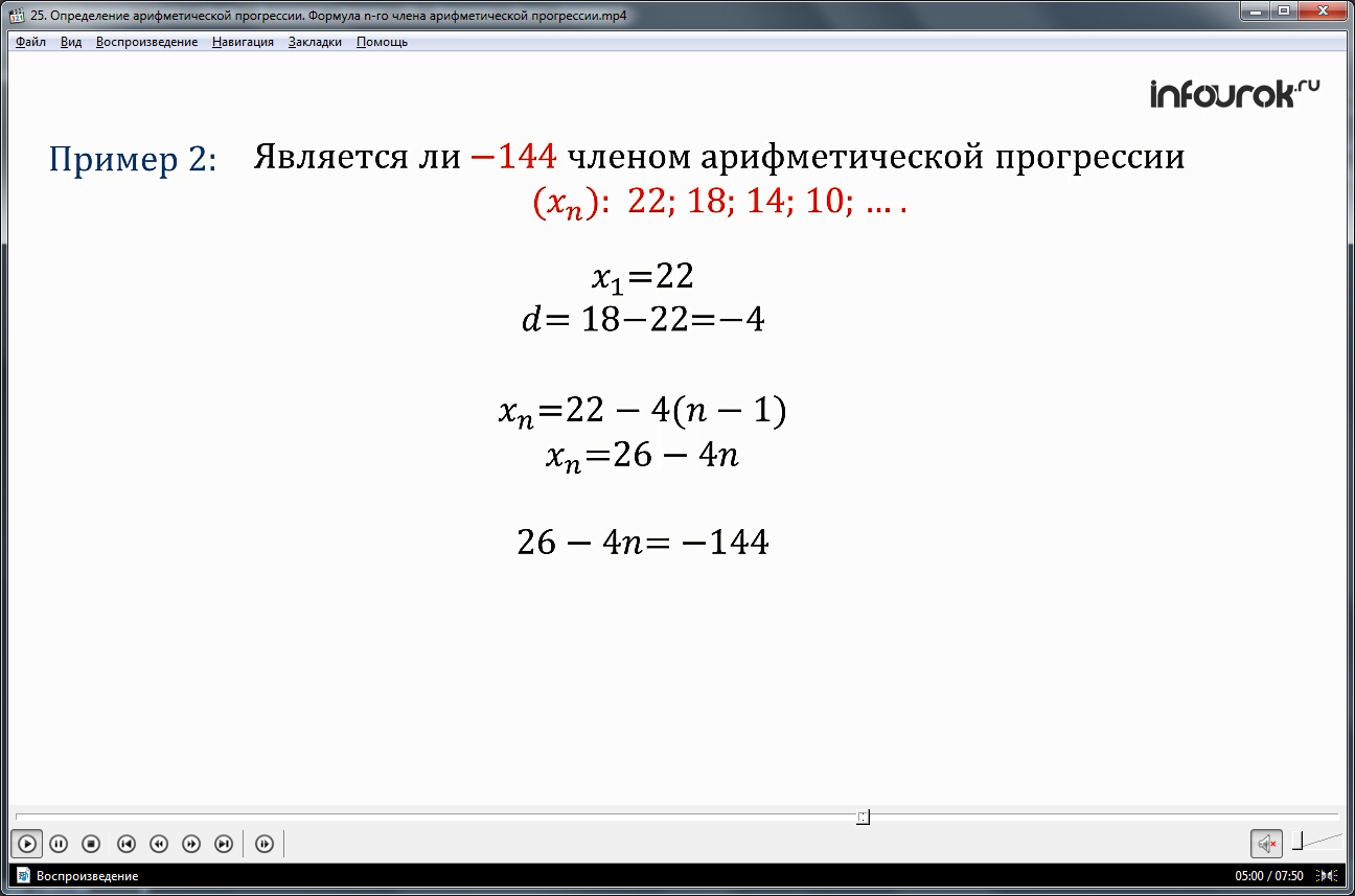 Урок «Определение арифметической прогрессии. Формула n-го члена арифметической прогрессии»