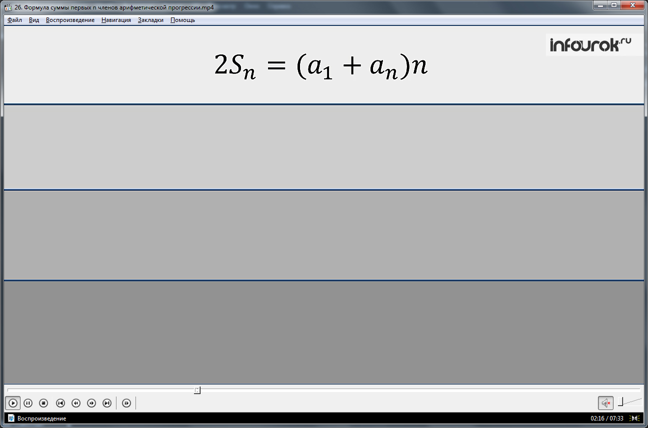 Урок «Формула суммы первых n членов арифметической прогрессии»