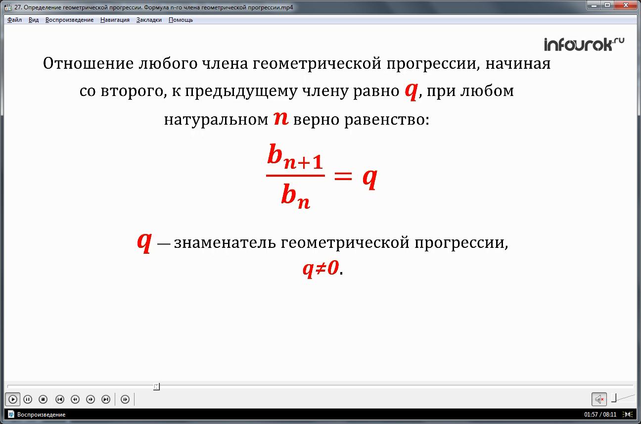 Урок «Определение геометрической прогрессии. Формула n-го члена геометрической прогрессии»