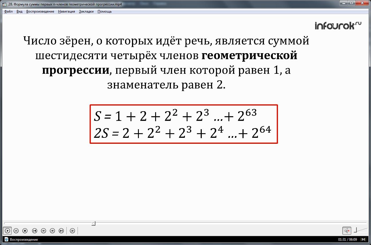 formula-summi-chlenov