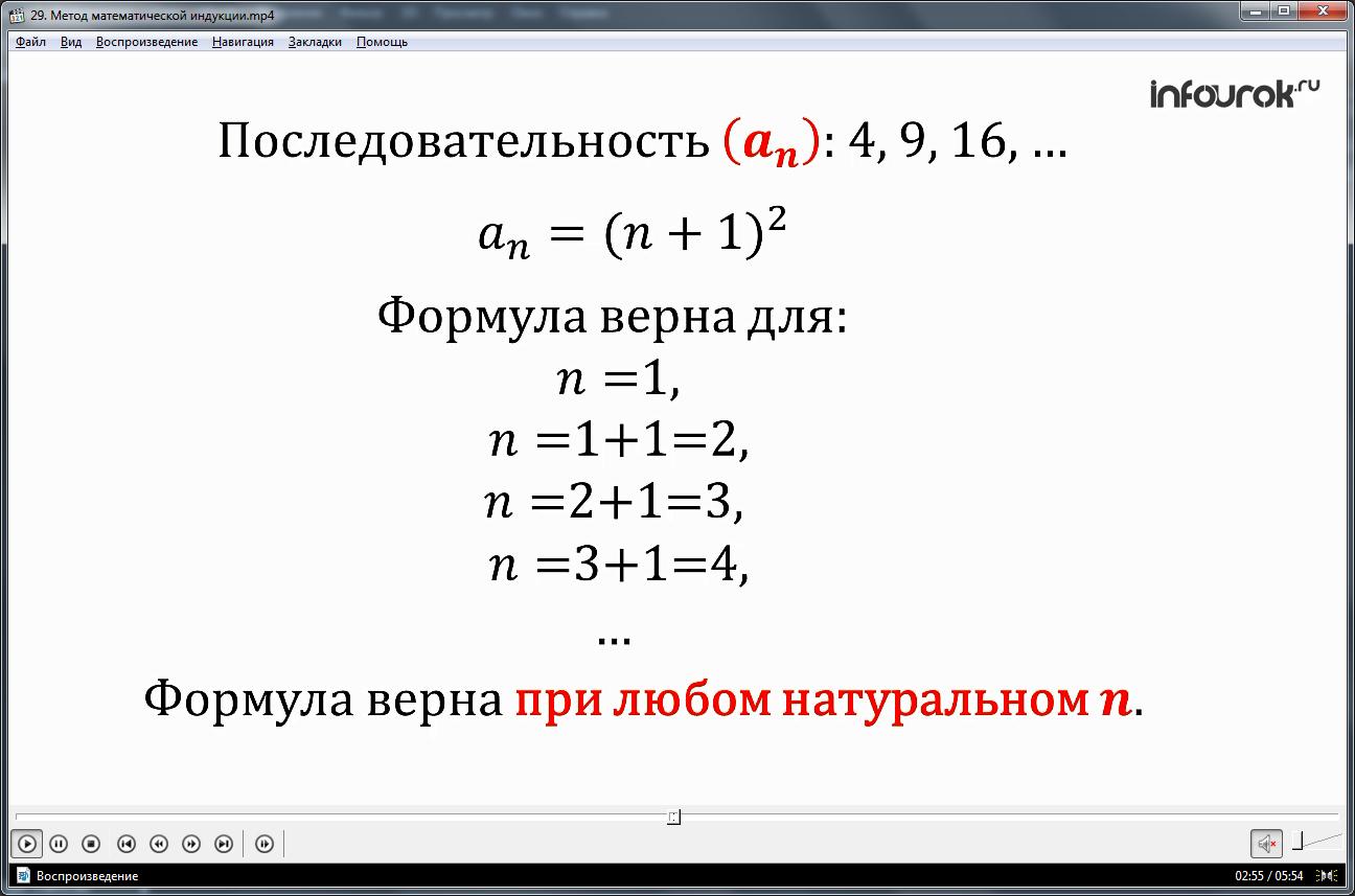 Урок «Метод математической индукции»
