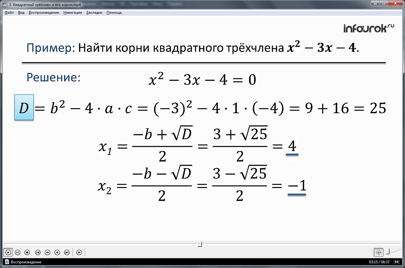 Урок «Квадратный трехчлен и его корни»