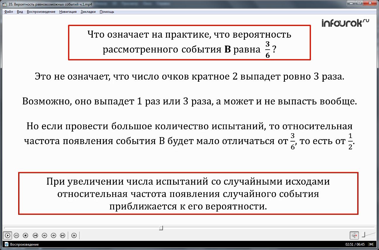 Урок «Вероятность равновозможных событий» ч. 1