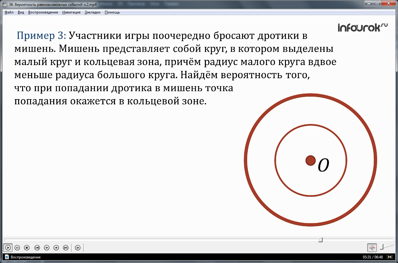 Урок «Вероятность равновозможных событий» ч. 2