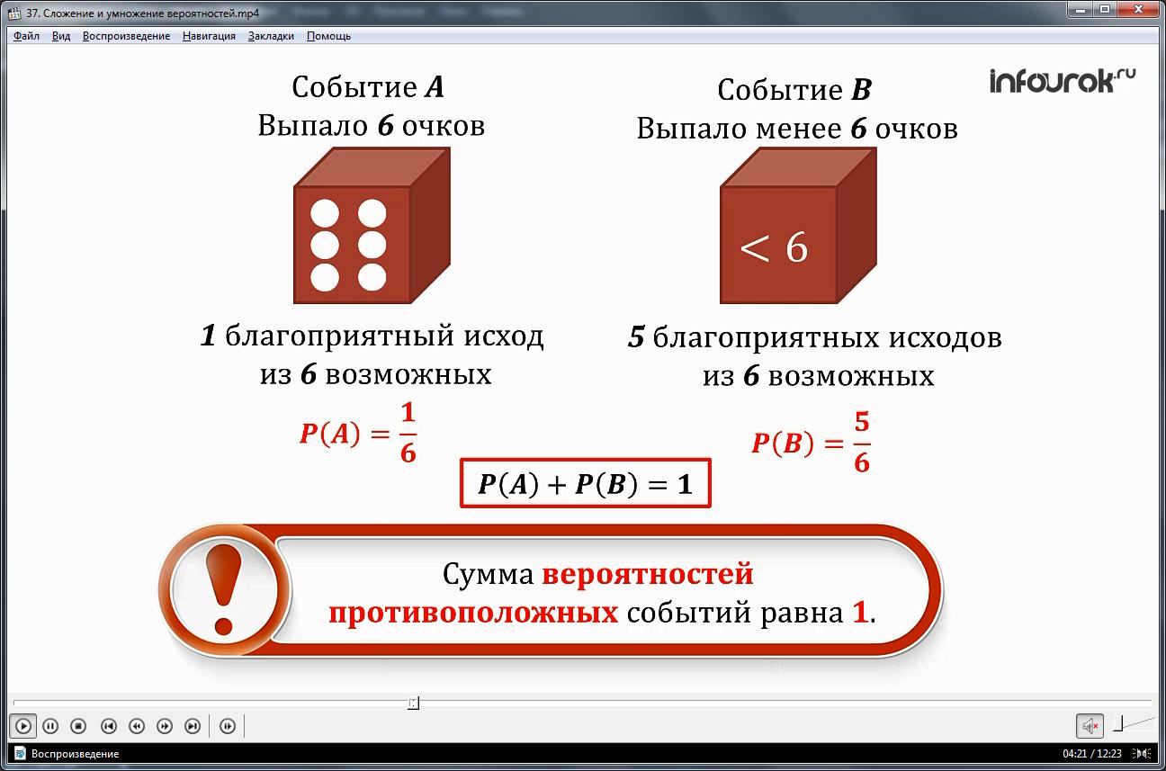 Урок «Сложение и умножение вероятностей»