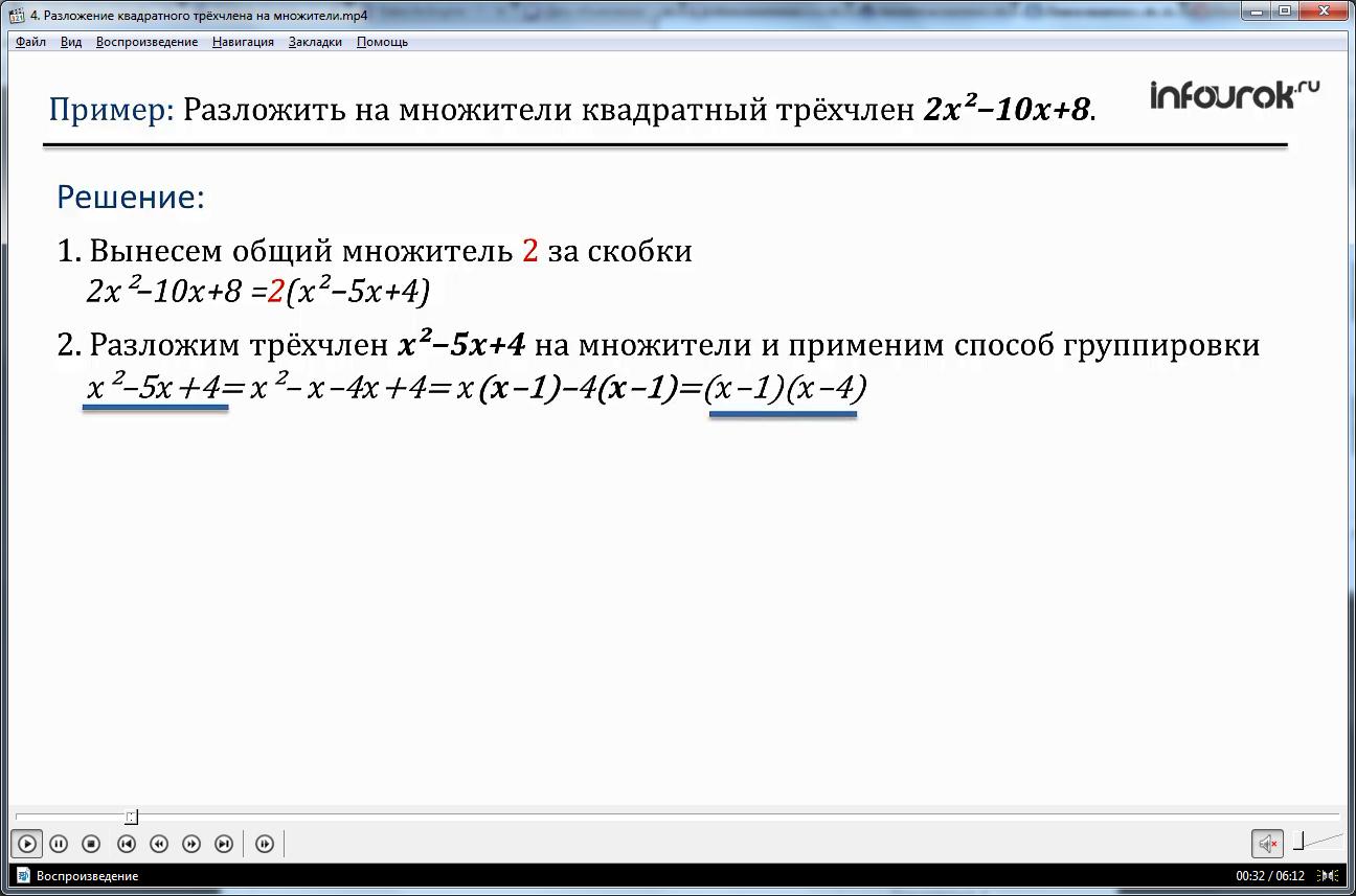 Урок «Разложение квадратного трехчлена на множители»