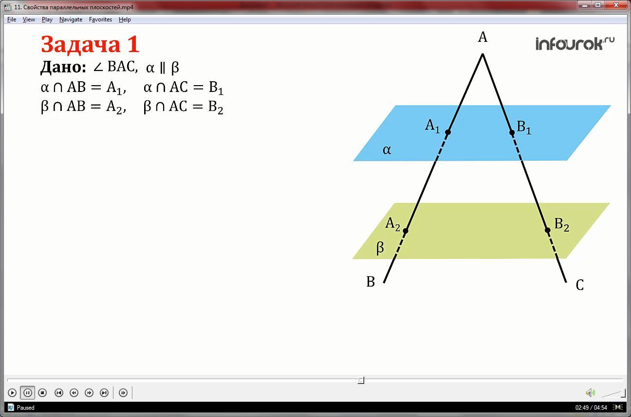 Урок «Свойства параллельных плоскостей»