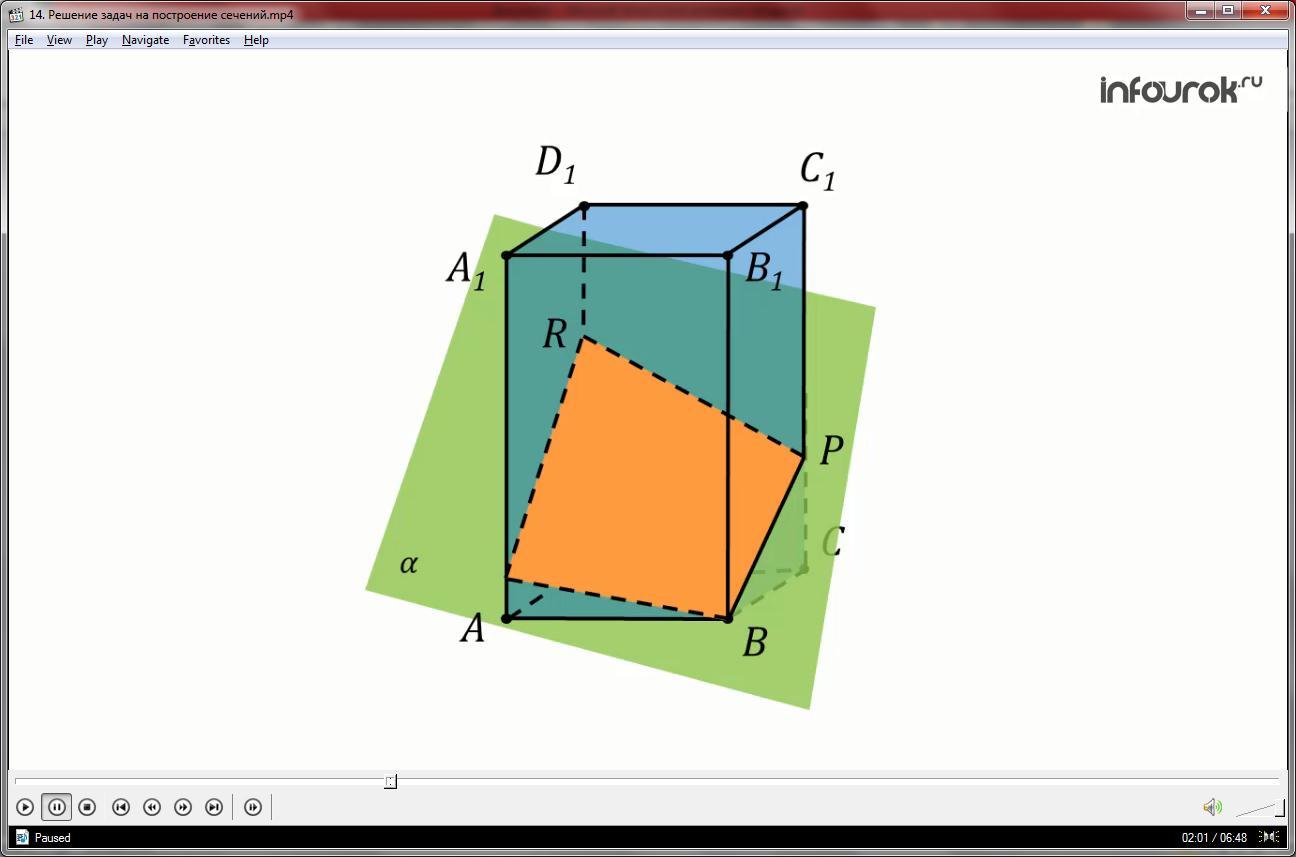 Урок «Решение задач на построение сечений»