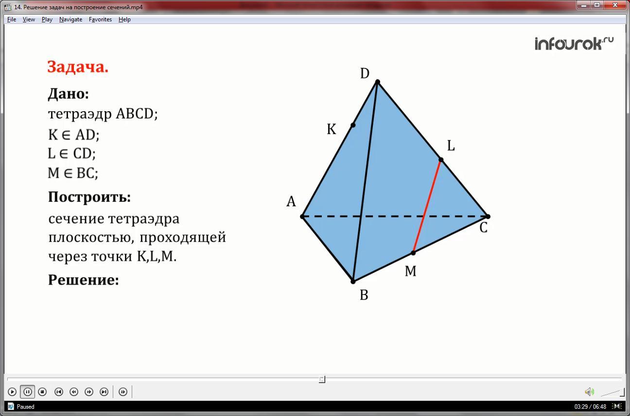 Решение задач сечение тетраэдра примеры решение задач по термеху динамика