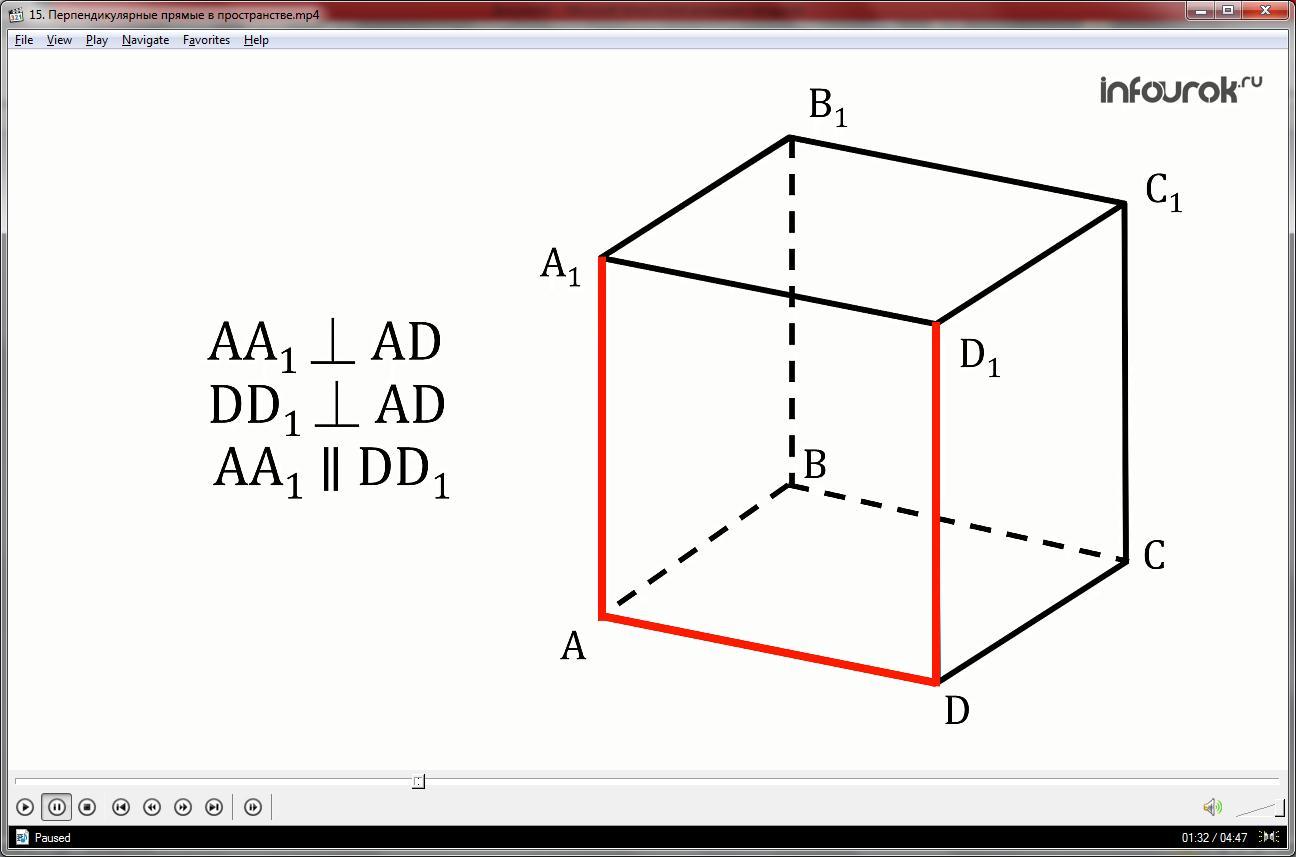 Урок «Перпендикулярные прямые в пространстве»