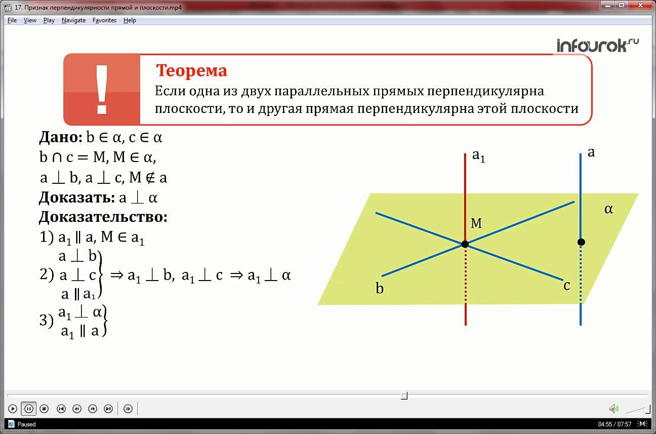 Урок «Признак перпендикулярности прямой и плоскости»