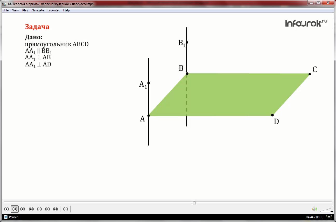 Урок «Теорема о прямой, перпендикулярной к плоскости»