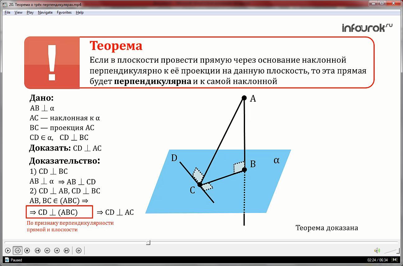 Урок «Теорема о трёх перпендикулярах»
