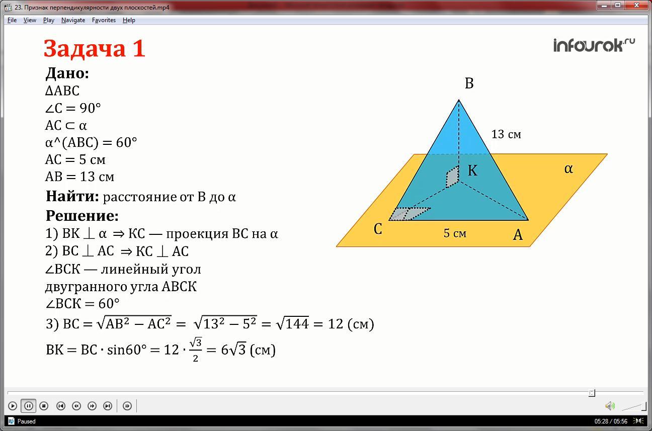 Урок «Признак перпендикулярности двух плоскостей»