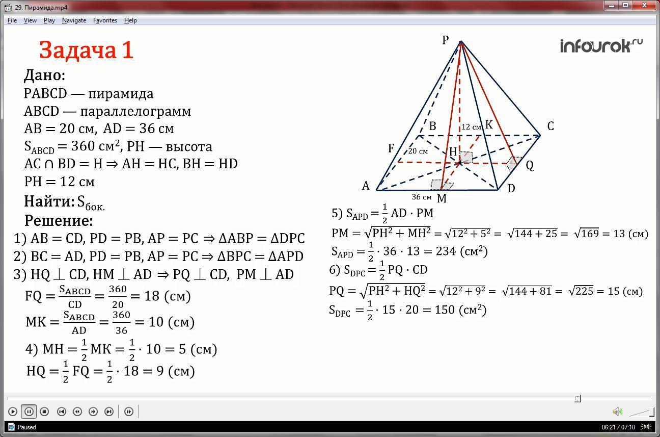 Урок «Пирамида»