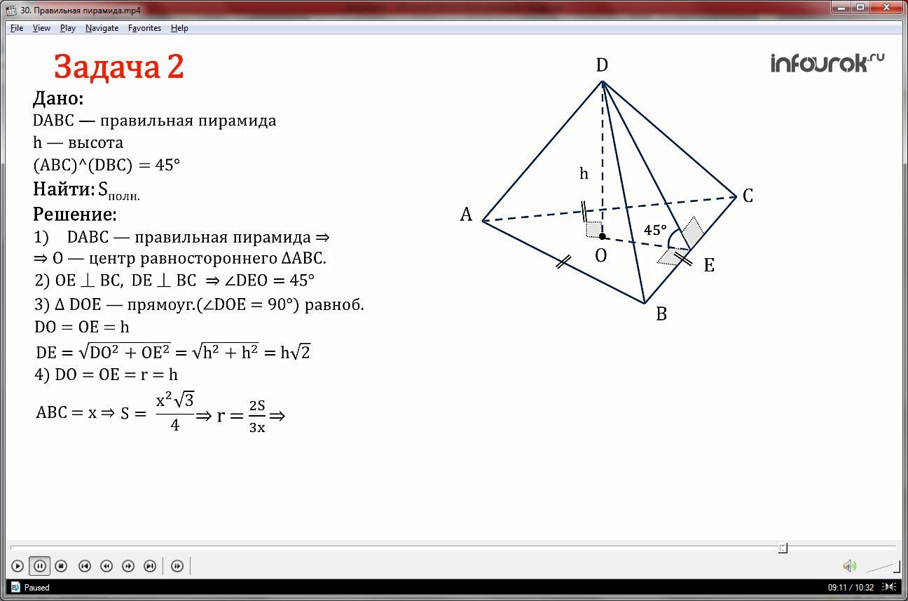 Урок «Правильная пирамида»