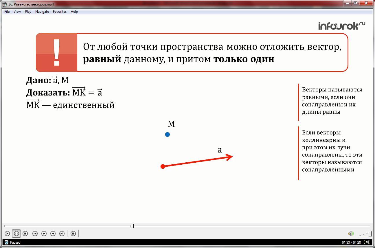 Урок «Равенство векторов»