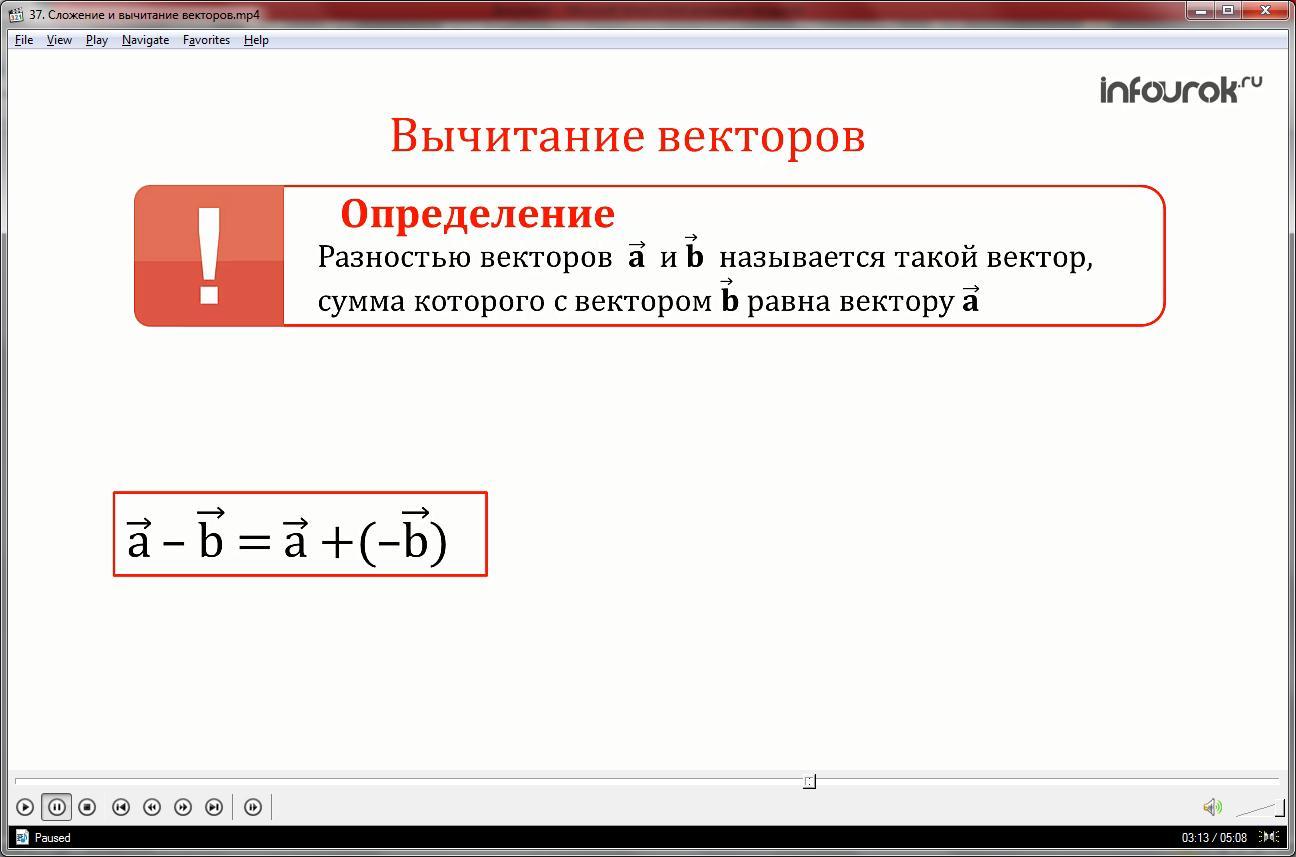 Урок «Сложение и вычитание векторов»