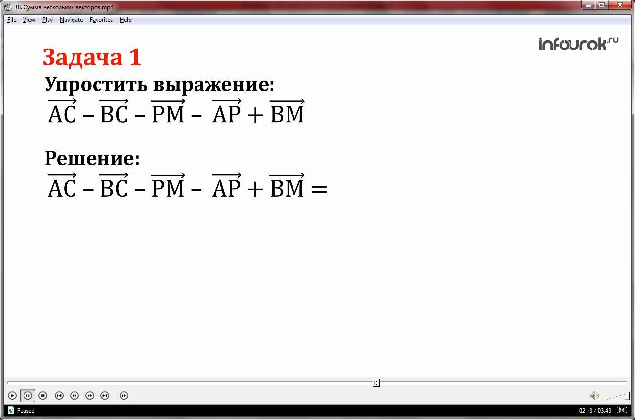 Урок «Сумма нескольких векторов»