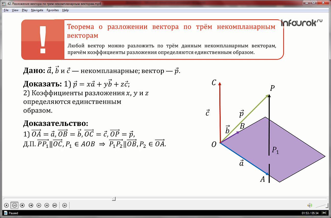 Урок «Разложение вектора по трём некомпланарным векторам»