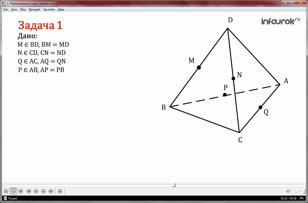 Урок «Параллельность трех прямых»