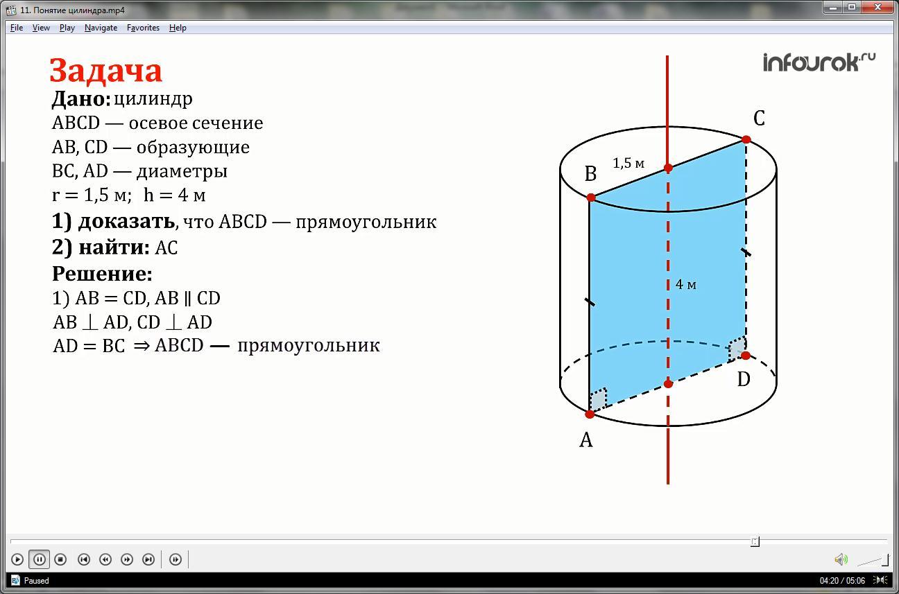 Урок «Понятие цилиндра»