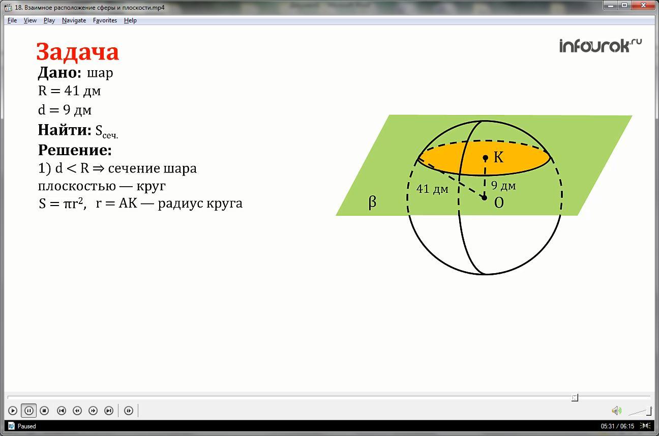 Урок «Взаимное расположение сферы и плоскости»