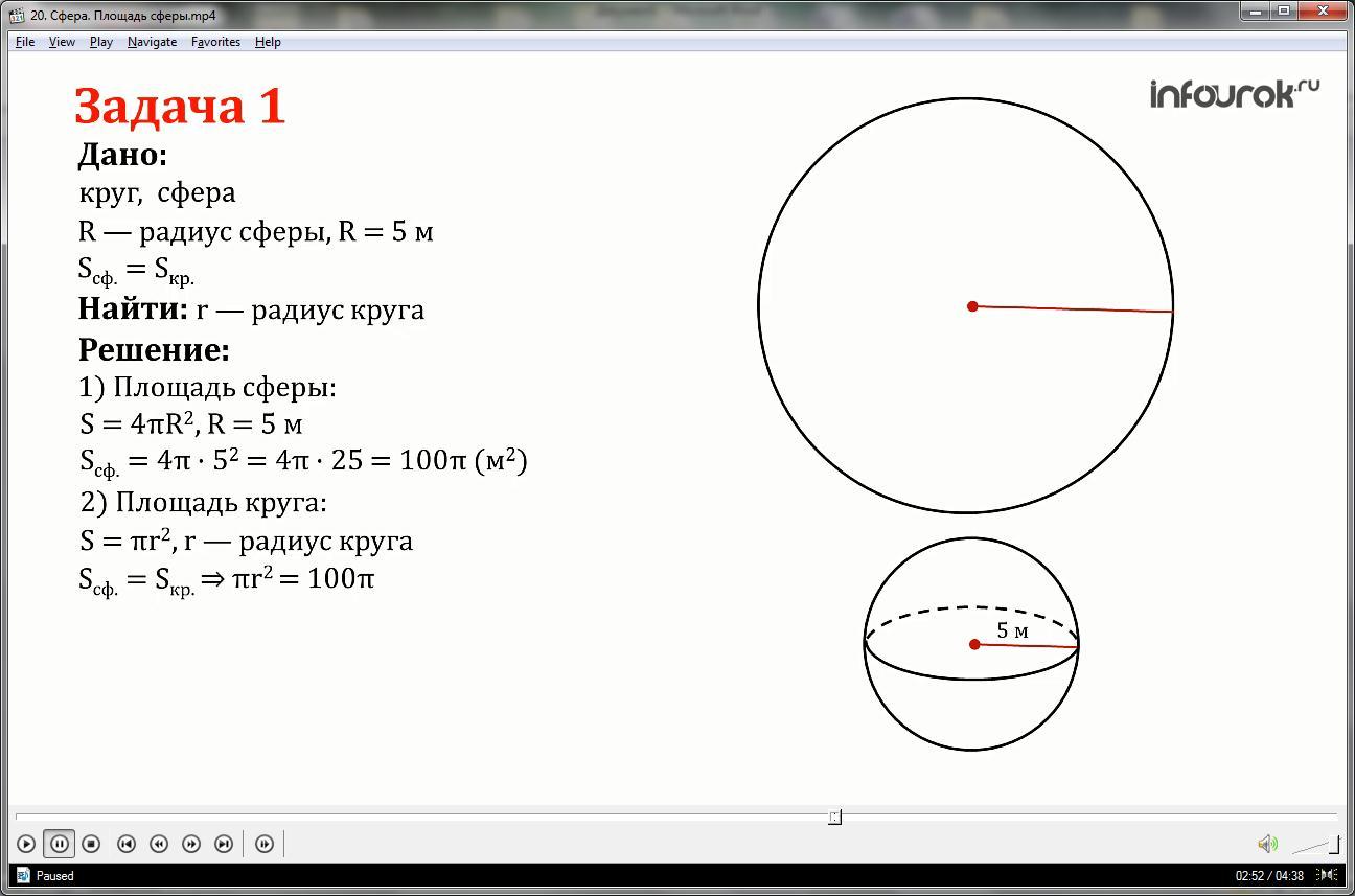 Урок «Сфера. Площадь сферы»
