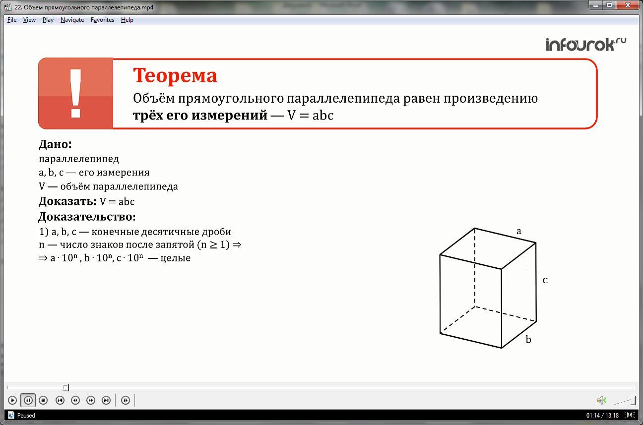 Урок «Объем прямоугольного параллелепипеда»
