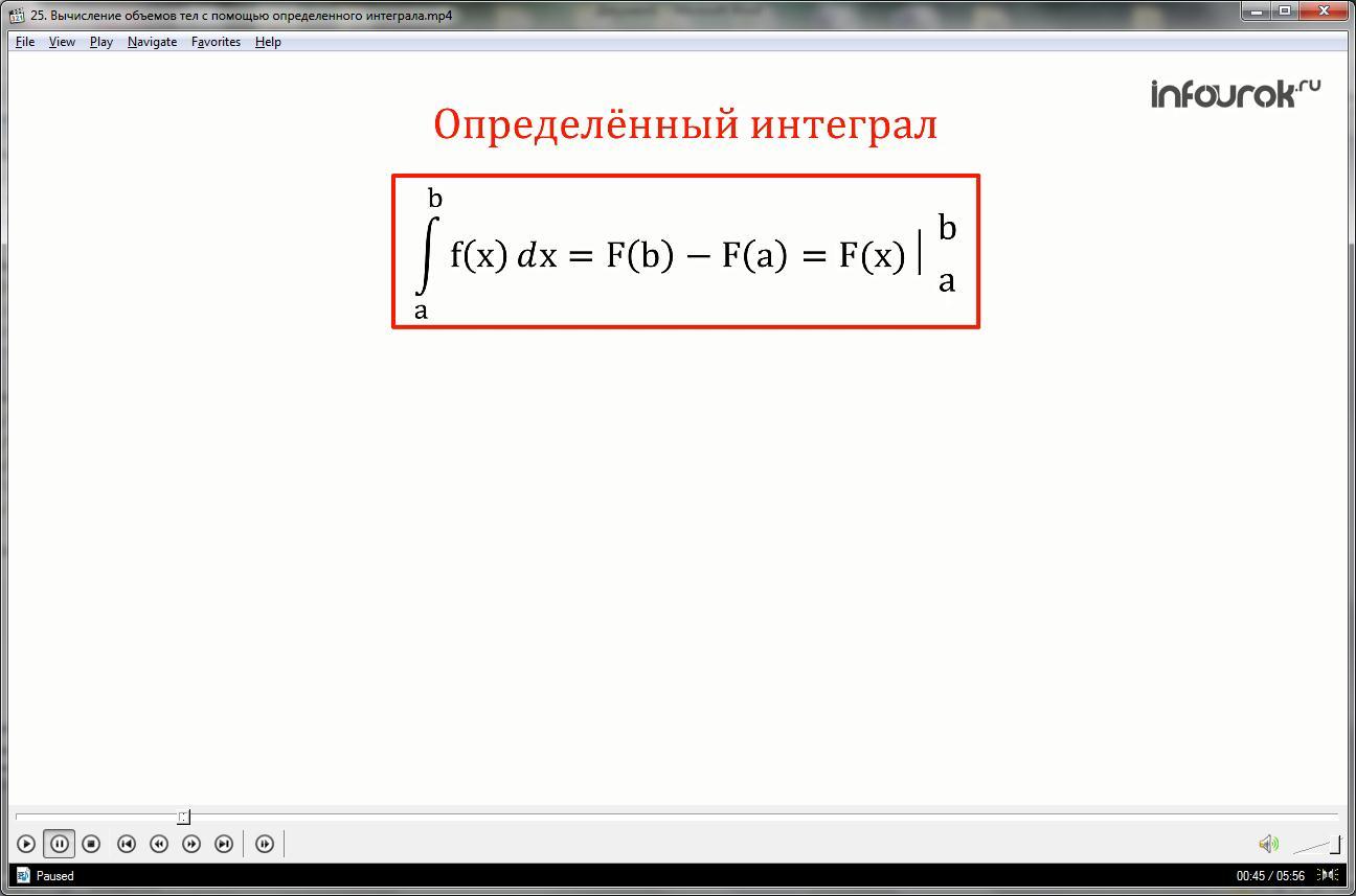 Урок «Вычисление объемов тел с помощью определенного интеграла»
