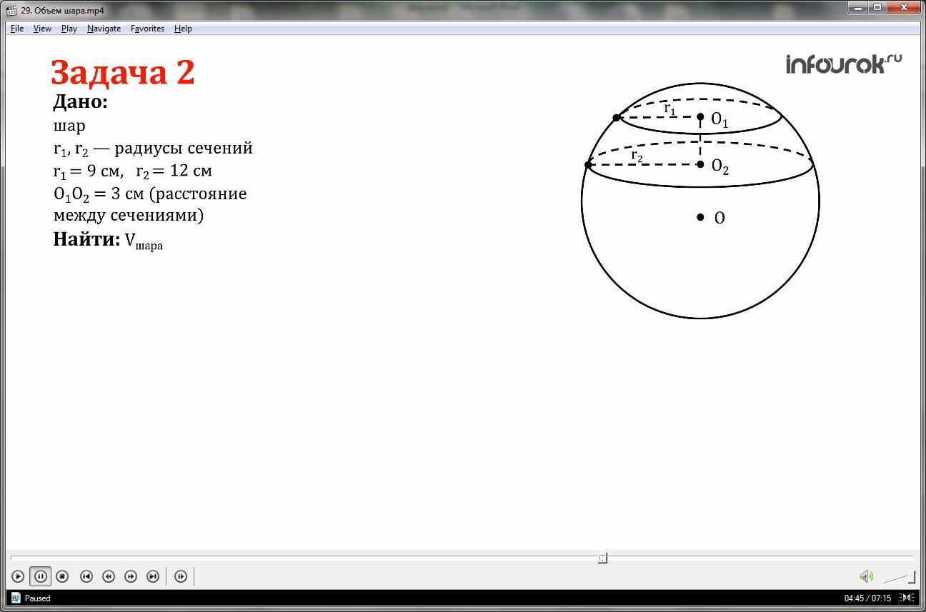Урок «Объем шара»