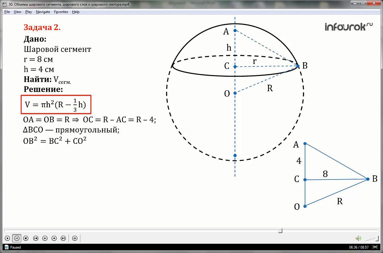 Урок «Объемы шарового сегмента, шарового слоя и шарового сектора»