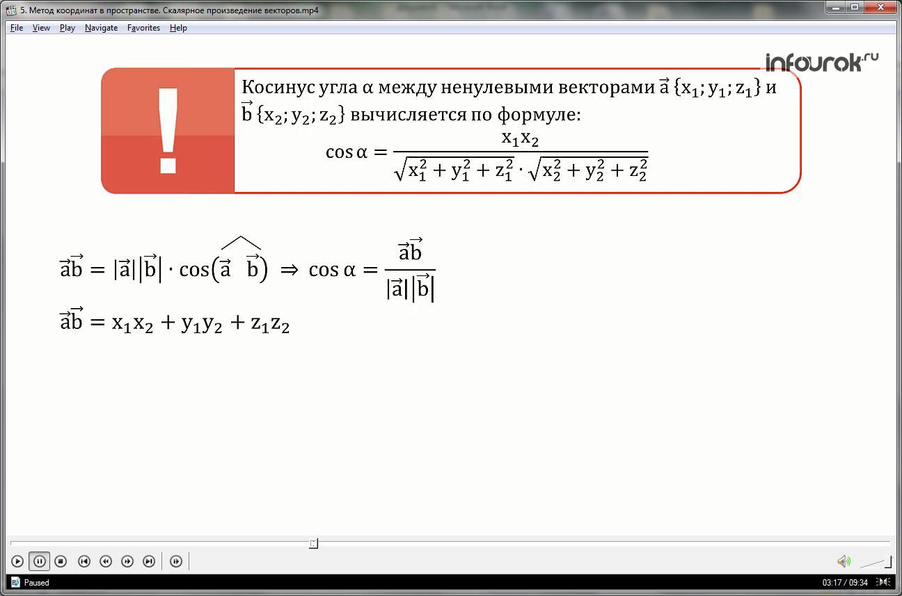 Урок «Метод координат в пространстве. Скалярное произведение векторов»
