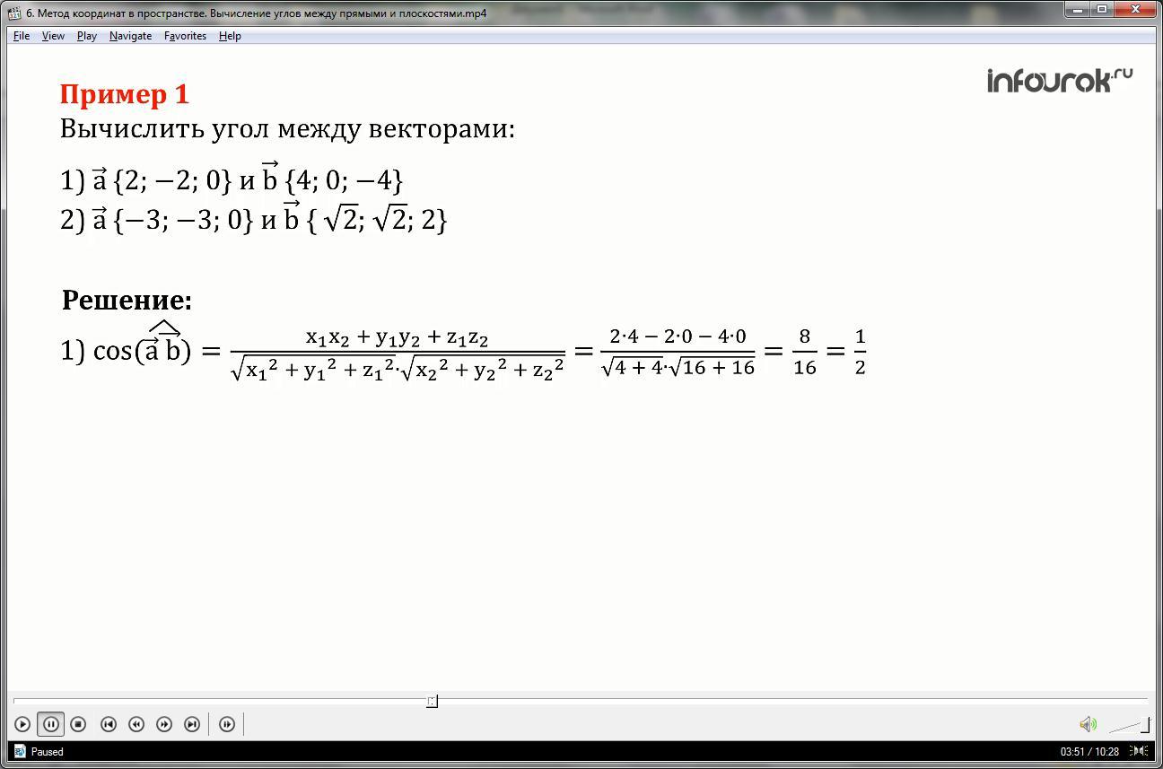 Урок «Метод координат в пространстве. Вычисление углов между прямыми и плоскостями»