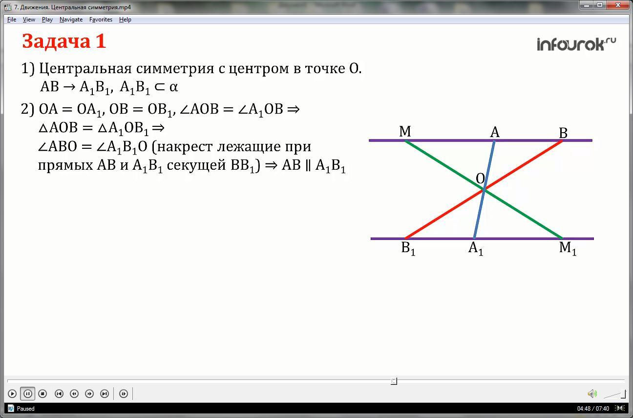 Урок «Движения. Центральная симметрия»