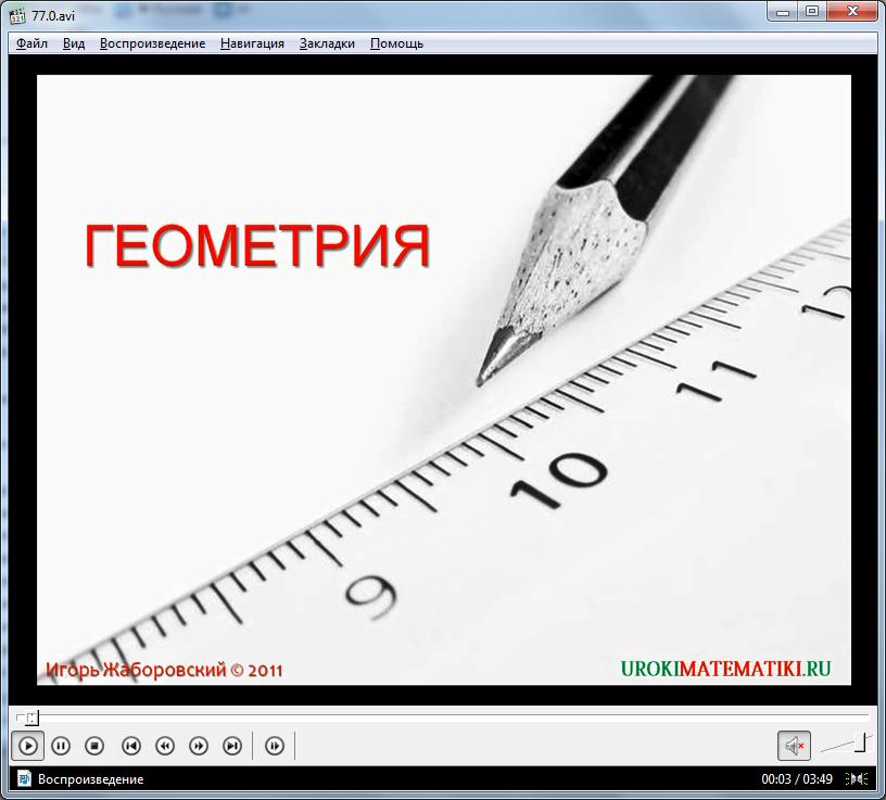 """Урок """"Геометрия"""""""