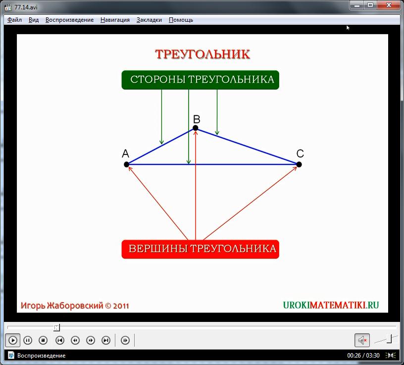 """Урок """"Треугольник"""""""