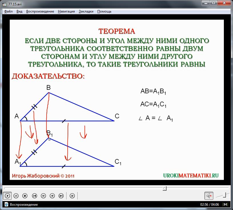 """Урок """"Первый признак равенства треугольников"""""""