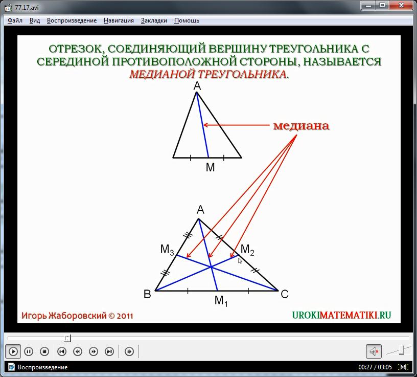 """Урок """"Медианы, биссектрисы и высоты треугольника"""""""