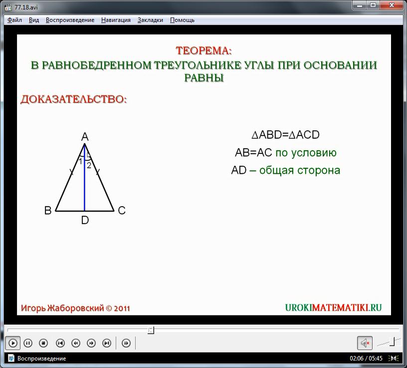 """Урок """"Свойства равнобедренного треугольника"""""""