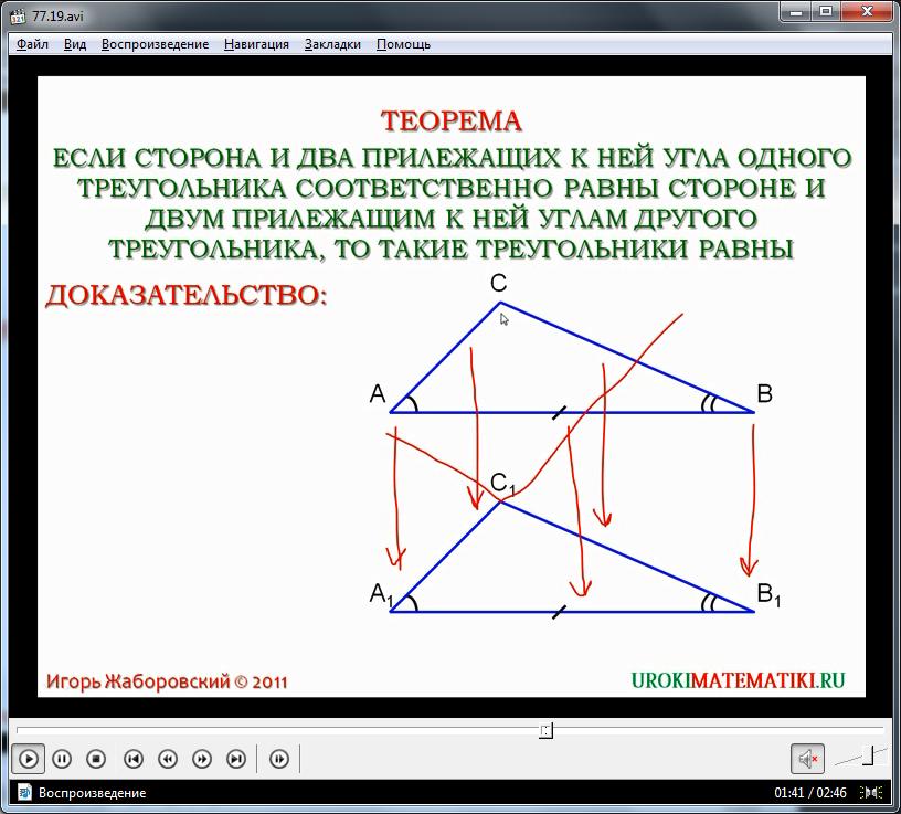 """Урок """"Второй признак равенства треугольников"""""""