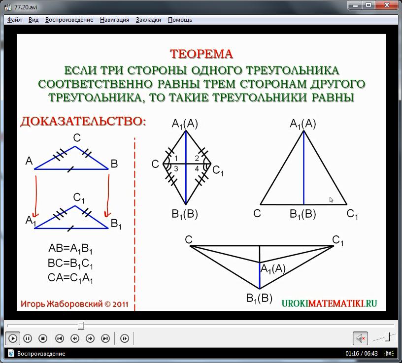 """Урок """"Третий признак равенства треугольников"""""""