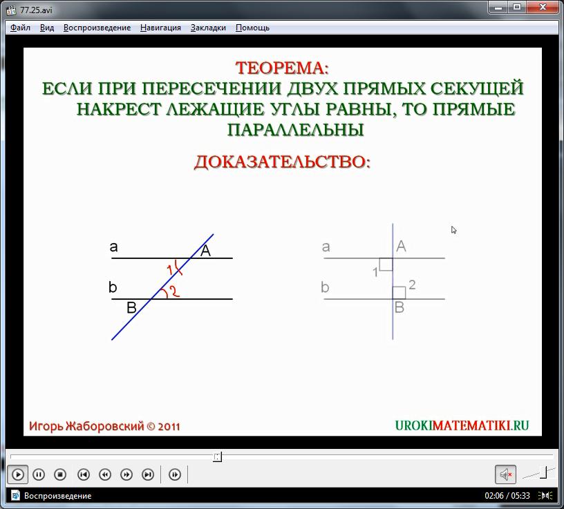 """Урок """"Признаки параллельности двух прямых"""""""