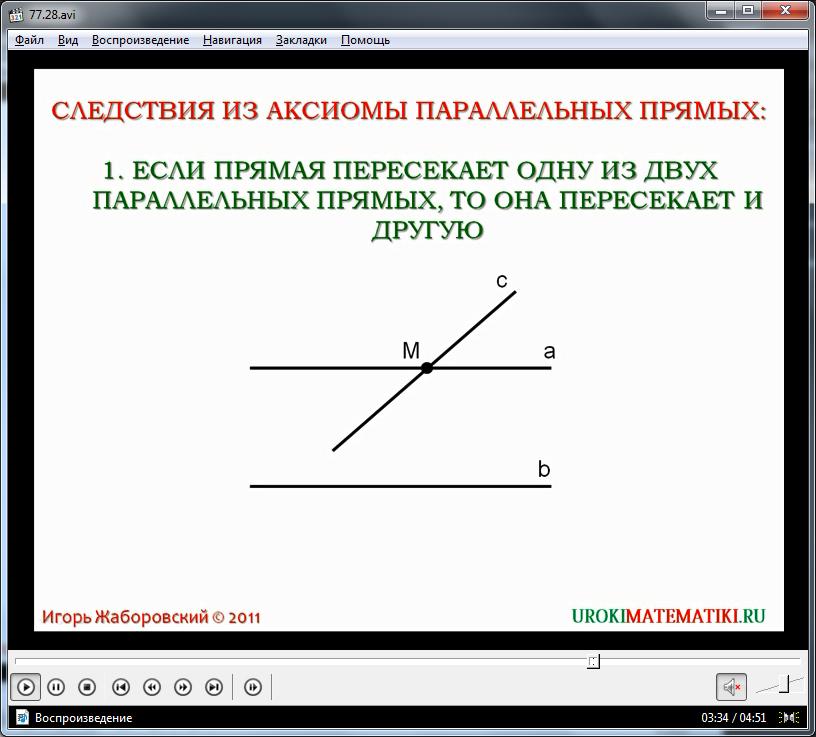 """Урок """"Аксиома параллельных прямых"""""""